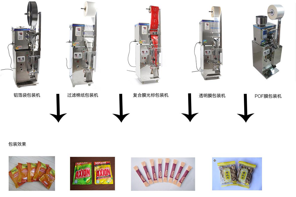 茶叶包装机一体机以及包装效果展示